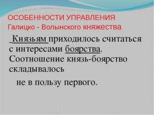 ОСОБЕННОСТИ УПРАВЛЕНИЯ Галицко - Волынского княжества Князьям приходилось счи