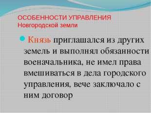 ОСОБЕННОСТИ УПРАВЛЕНИЯ Новгородской земли Князь приглашался из других земель