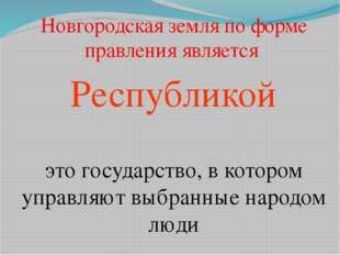 Новгородская земля по форме правления является Республикой это государство, в