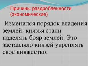 Причины раздробленности (экономические) Изменился порядок владения землей: кн