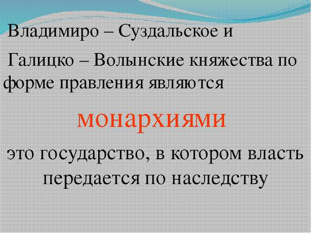 Владимиро – Суздальское и Галицко – Волынские княжества по форме правления я...