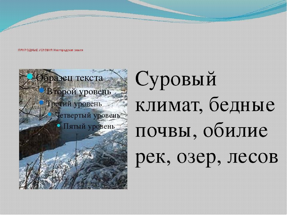 ПРИРОДНЫЕ УСЛОВИЯ Новгородская земля Суровый климат, бедные почвы, обилие ре...