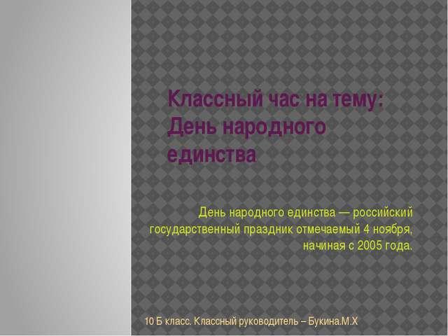 Классный час на тему: День народного единства День народного единства — росс...