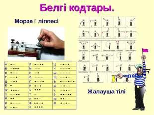 Белгі кодтары. Морзе әліппесі Жалауша тілі