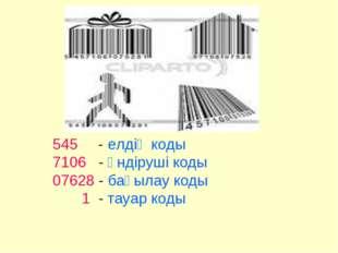 545 - елдің коды 7106 - өндіруші коды 07628 - бақылау коды 1 - тауар коды