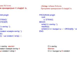 PROGRAM prog3; VAR s: STRING; i: INTEGER; BEGIN write(сөз енгізу: '); readln(