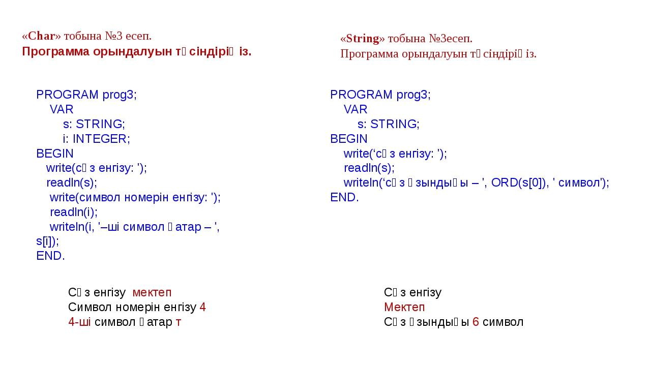 PROGRAM prog3; VAR s: STRING; i: INTEGER; BEGIN write(сөз енгізу: '); readln(...