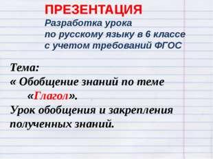 Тема: « Обобщение знаний по теме «Глагол». Урок обобщения и закрепления полу