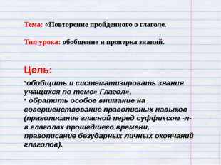 Тема: «Повторение пройденного о глаголе. Тип урока: обобщение и проверка знан