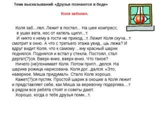 Тема высказываний:«Друзья познаются в беде»