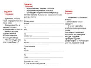 Задания 1 группе: - Докажите, что это текст. Определите тип и стиль речи. - С
