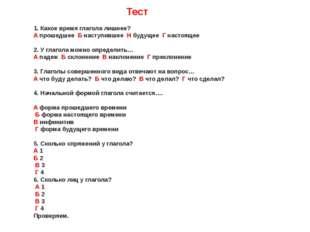 Тест 1. Какое время глагола лишнее? А прошедшее Б наступившее Н будущее Г на