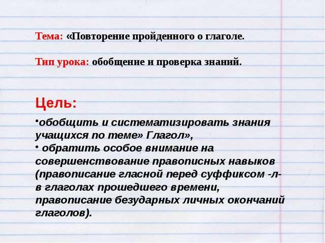 Тема: «Повторение пройденного о глаголе. Тип урока: обобщение и проверка знан...