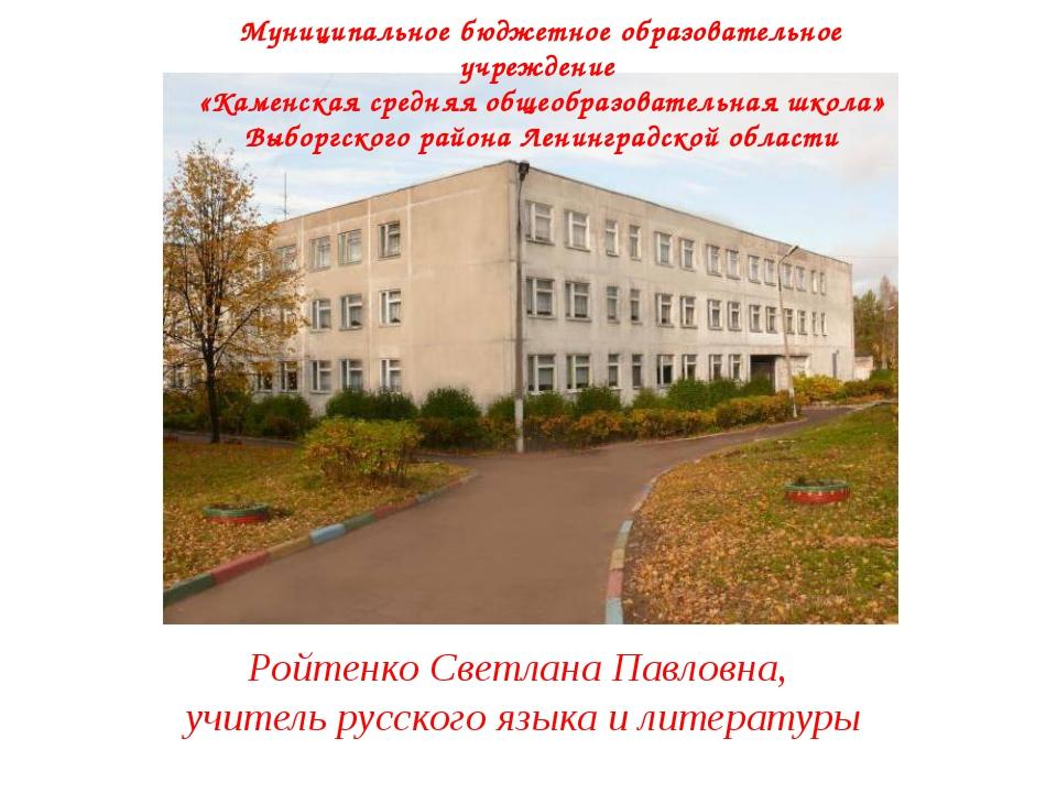 Ройтенко Светлана Павловна, учитель русского языка и литературы Муниципально...
