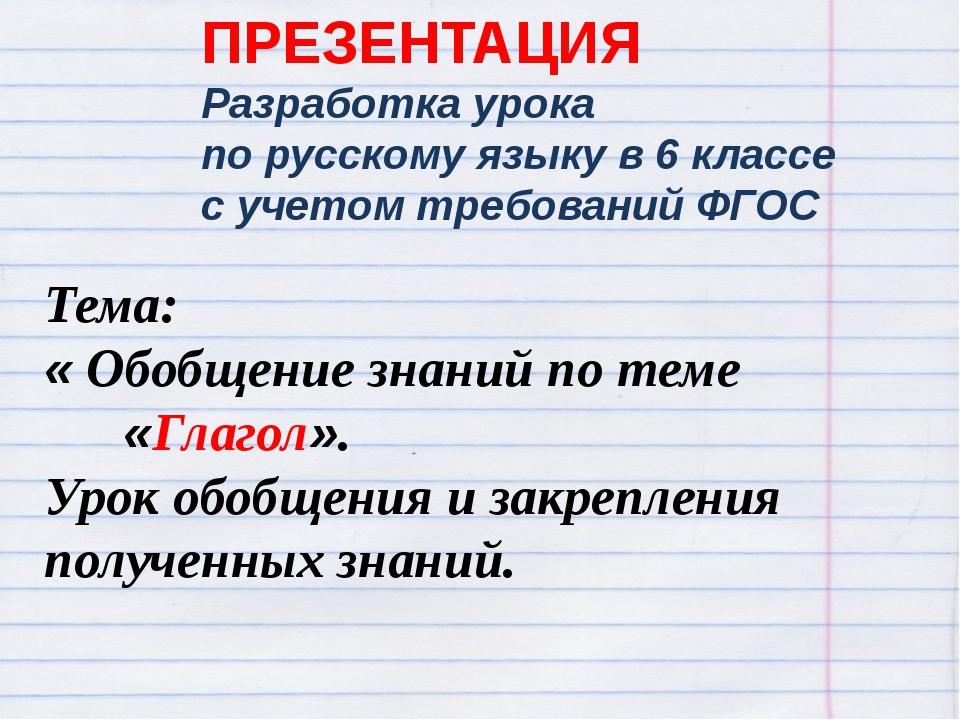 Тема: « Обобщение знаний по теме «Глагол». Урок обобщения и закрепления полу...