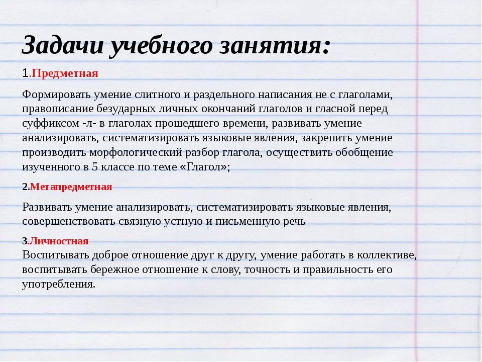Задачи учебного занятия: 1.Предметная Формировать умение слитного и раздельно...
