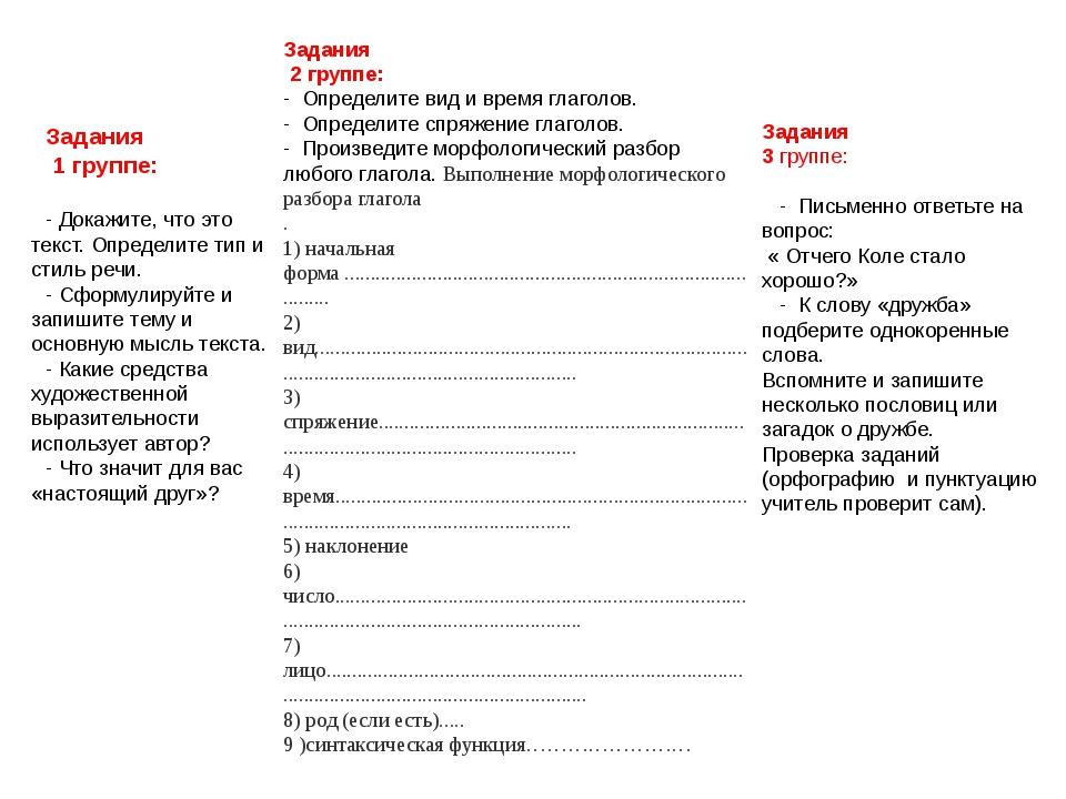 Задания 1 группе: - Докажите, что это текст. Определите тип и стиль речи. - С...