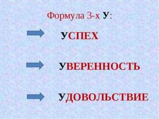 Формула 3-х У: УСПЕХ УВЕРЕННОСТЬ УДОВОЛЬСТВИЕ