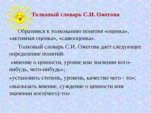 Толковый словарь С.И. Ожегова Обратимся к толкованию понятия «оценка», «актив