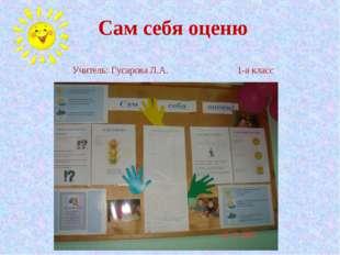 Сам себя оценю Учитель: Гусарова Л.А. 1-а класс