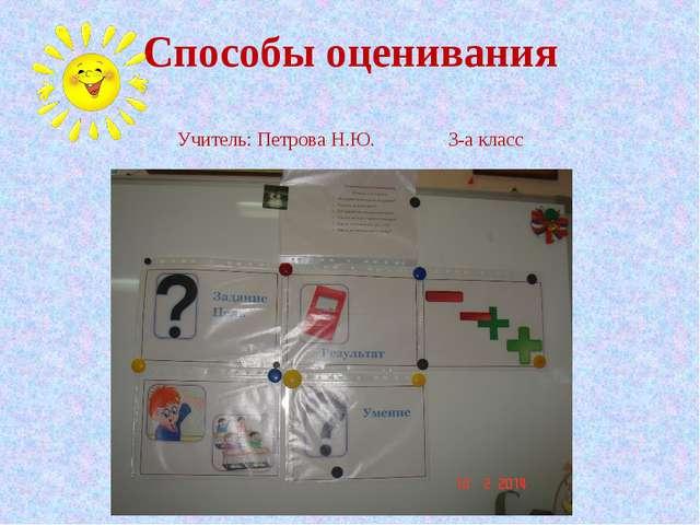 Способы оценивания Учитель: Петрова Н.Ю. 3-а класс