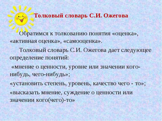 Толковый словарь С.И. Ожегова Обратимся к толкованию понятия «оценка», «актив...