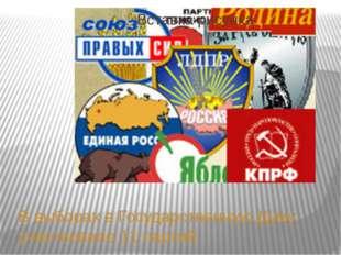 В выборах в Государственную Думу участвовало 11 партий