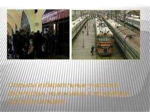 Открыты избирательные участки в аэропортах, на вокзалах и на крупных узловых