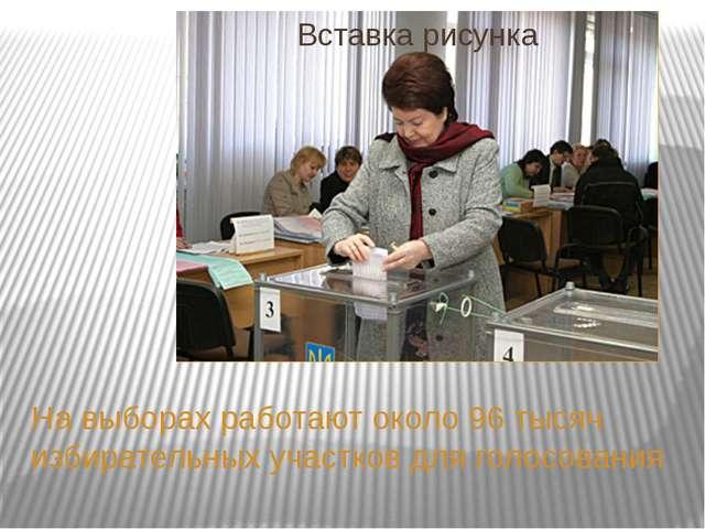 На выборах работают около 96 тысяч избирательных участков для голосования