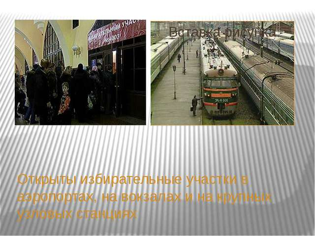 Открыты избирательные участки в аэропортах, на вокзалах и на крупных узловых...