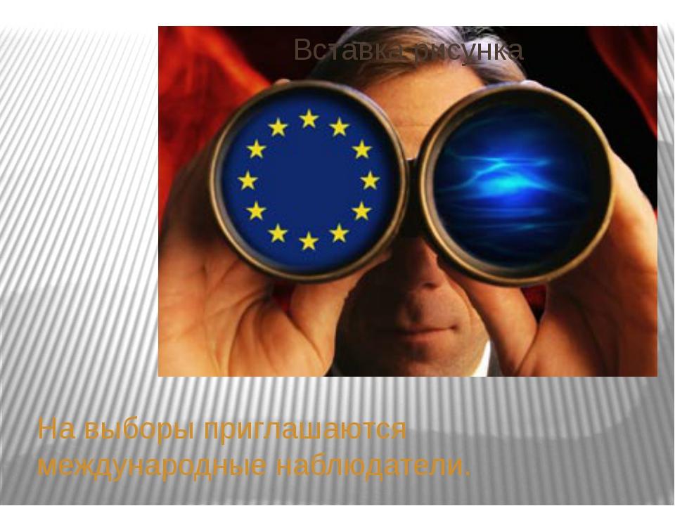 На выборы приглашаются международные наблюдатели.