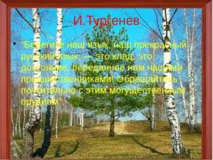 """И.Тургенев """"Берегите наш язык, наш прекрасный русский язык, — это клад, это д"""