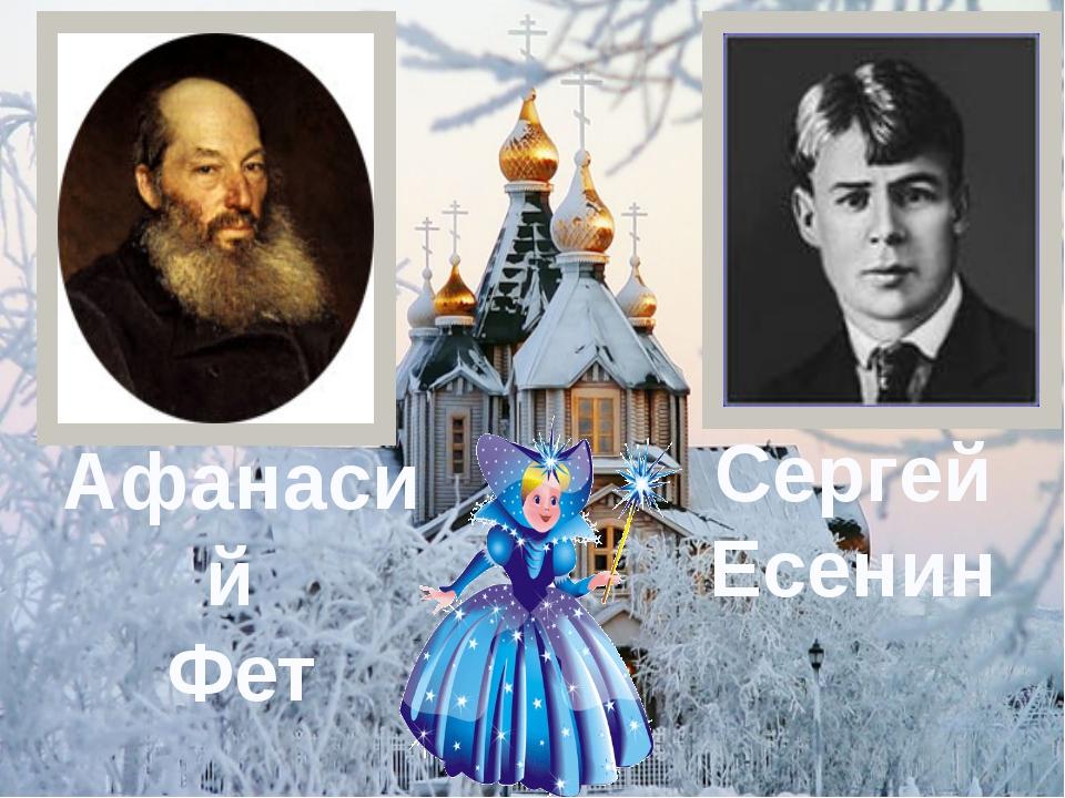 Сергей Есенин Афанасий Фет