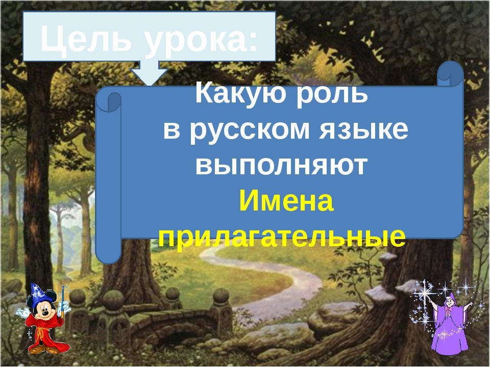 Цель урока: Какую роль в русском языке выполняют Имена прилагательные