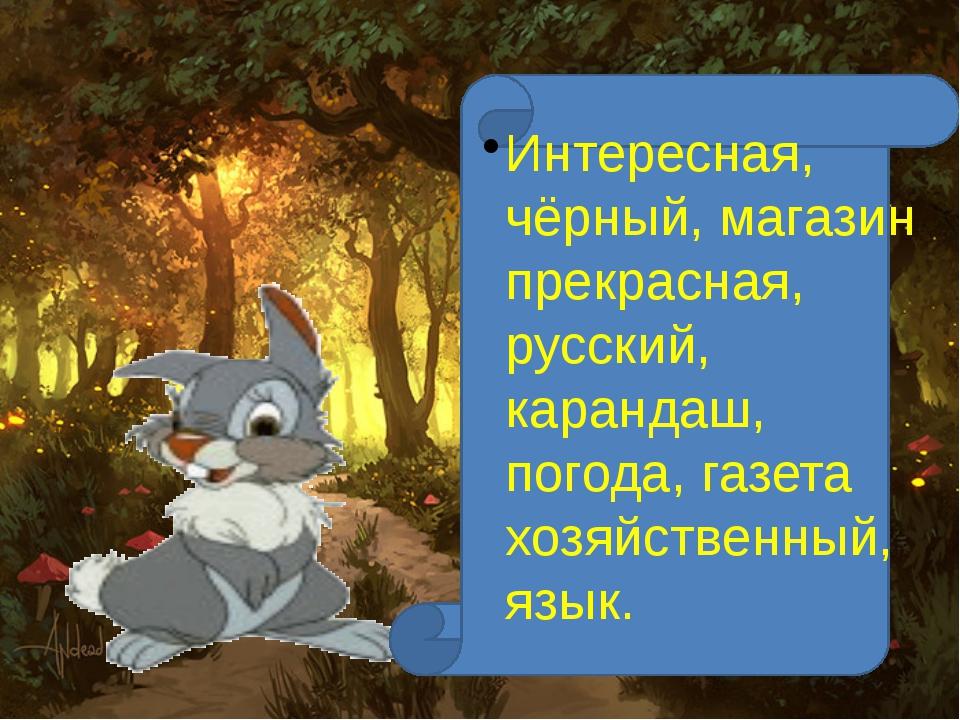 Интересная, чёрный, магазин прекрасная, русский, карандаш, погода, газета хо...