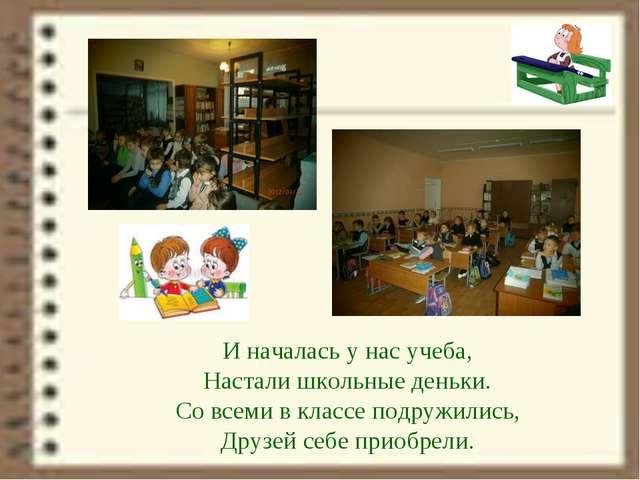 И началась у нас учеба, Настали школьные деньки. Со всеми в классе подружилис...