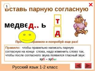 медве … ь Правило: чтобы правильно написать парную согласную на конце слова,