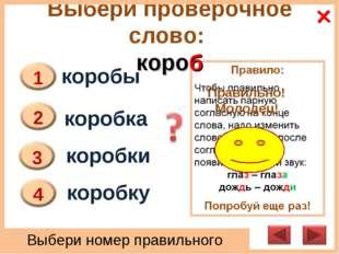 Выбери проверочное слово: короб коробку коробки коробы коробка Выбери номер п