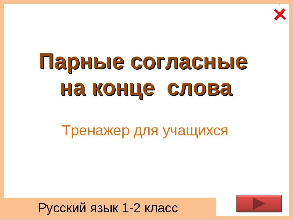 Парные согласные на конце слова Тренажер для учащихся Русский язык 1-2 класс
