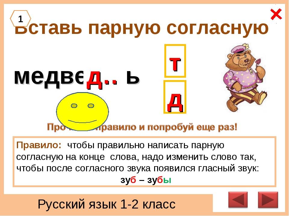 медве … ь Правило: чтобы правильно написать парную согласную на конце слова,...