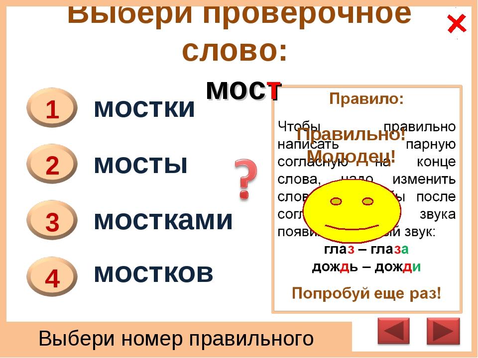 Выбери проверочное слово: мост мостки мостками мосты мостков Выбери номер пра...