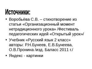 Воробьёва С.В. – стихотворение из статьи «Организационный момент нетрадиционн