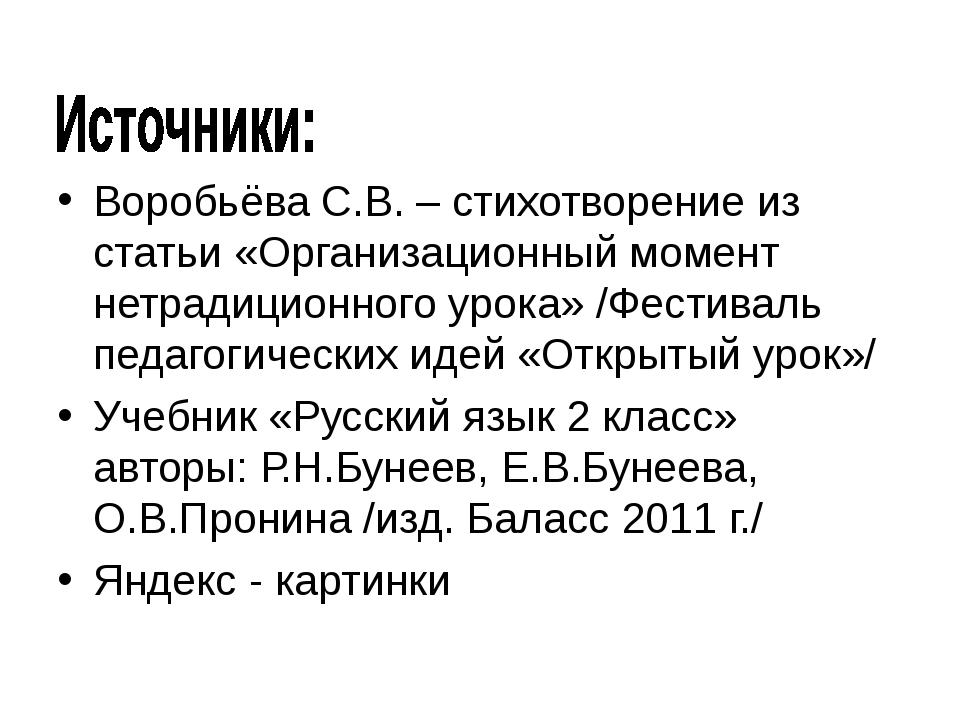 Воробьёва С.В. – стихотворение из статьи «Организационный момент нетрадиционн...
