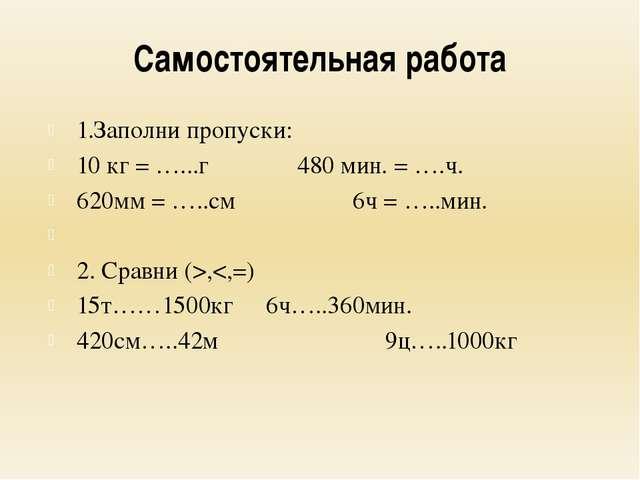 Самостоятельная работа 1.Заполни пропуски: 10 кг = …...г480 мин. = ….ч. 62...