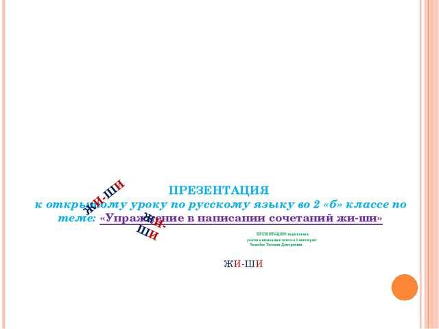 ПРЕЗЕНТАЦИЯ к открытому уроку по русскому языку во 2 «б» классе по теме: «Уп...