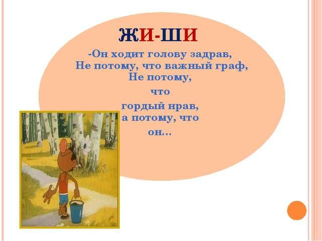 ЖИ-ШИ