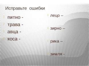 Вставьте пропущенные буквы, доказывая проверочным словом Д…ждливый д…нёк. Пло