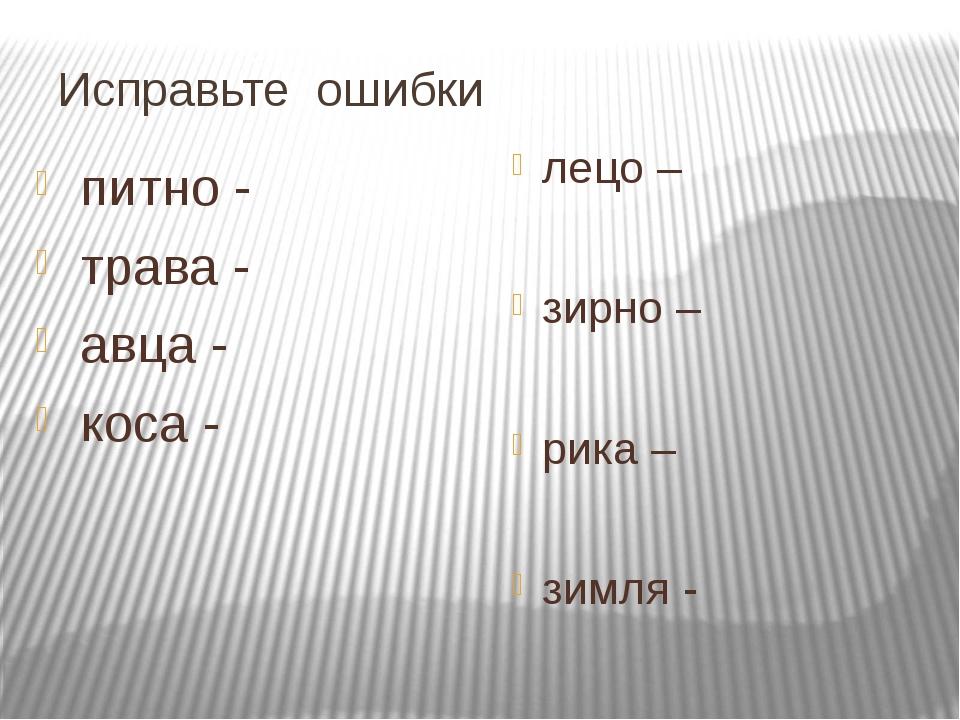 Вставьте пропущенные буквы, доказывая проверочным словом Д…ждливый д…нёк. Пло...