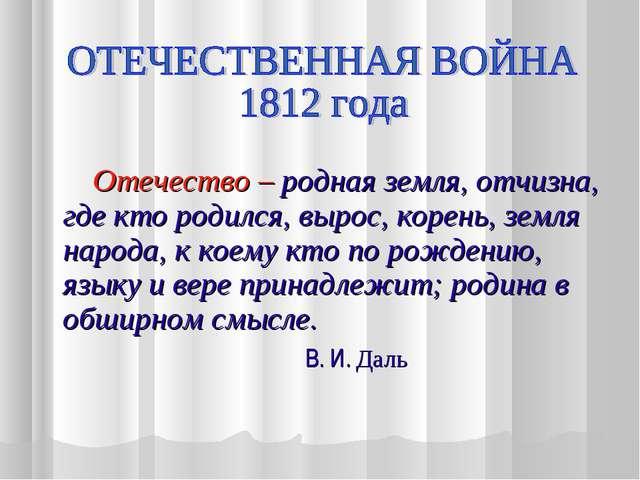 Отечество – родная земля, отчизна, где кто родился, вырос, корень, земля нар...