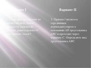 Вариант I Вариант II 3. Какая фигура состоит из множества всех точек плоскост